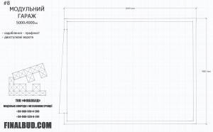 Модульний гараж 5х4м схема