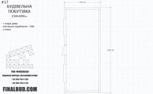 Модульна побутовка 2.5х6м схема